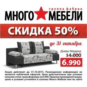 Много Мебели СКИДКА 50%