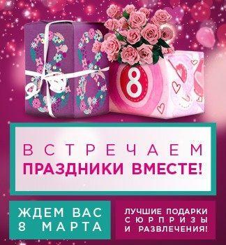 Встречайте 8 марта вместе с ТРК «Северный молл»!