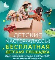 Бесплатная детская площадка в ТРК «Северный молл»