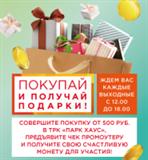 Покупай и получай подарки!
