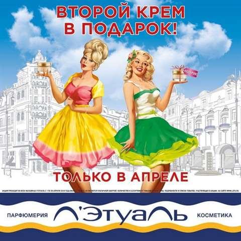 Акция «Второй товар в подарок» от «Мегатоп» в Минске 45